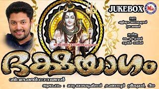 കൊട്ടിയൂർ വൈശാഖോത്സവo ഗാനങ്ങൾ | Hindu Devotional Songs Malayalam | Shiva Devotional Songs