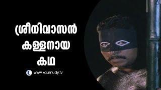 The Story Behind Sreenivasan's Thief Role In Gandhi Nagar | Kaumudy TV