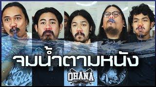 OHANA EP.89 : Movie Breath Holding Challenge (จมน้ำตามหนัง)