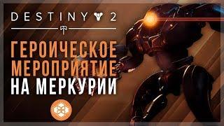 Destiny 2. Проклятие осириса - Как активировать героическое публичное мероприятие.