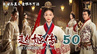 مازيكا THE LENGEND OF ZhaoJi Episode 50 Costume drama about the Legend of the Mother of the QinShiHuang تحميل MP3