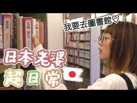日本圖書館日常介紹