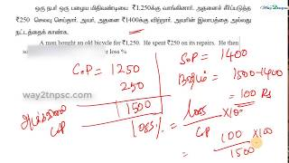 profit and loss in tamil tnpsc - TH-Clip