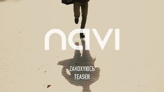 Ivan NAVI - Закохуюсь [ TEASER ]
