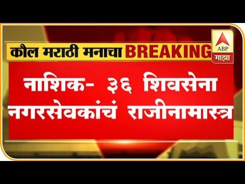 Nashik Shivsena | नाशिक शिवसेनेला धक्का; 350 पदाधिकाऱ्यांसह 36 नगरसेवकांचा राजीनामा | ABP Majha