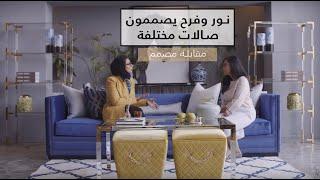 مقابله و نصائح مع المصممه نور بن عيدان