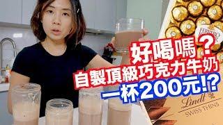 自己打巧克力牛奶真的比較好喝?四款隨身果汁機PK|淘寶開箱