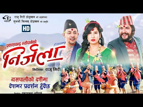 Yespaliko Dashain Ma | Nepali Movie Nirjala Song
