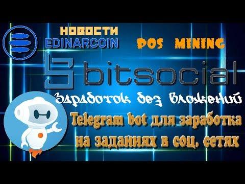 BitSocial bot - Pos Mining - Новости - MN - Заработок без вложений