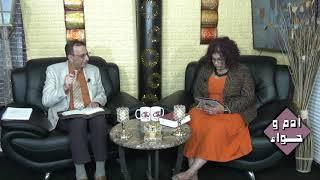 تحميل اغاني adam we hawa 109 amaleek 09 - 04 - 2020 عماليق ) حلقة رقم 109 من برنامج أدم وحواء ) MP3