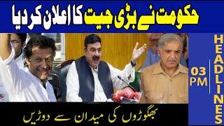 Hakomat Ne Bari Jeet Ka Illan Kr Dia   Headlines 03 PM   24 July 2021   Lahore Rang