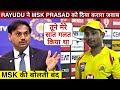 Ambati Rayudu gave a befitting reply to MSK Prasad | रायडू ने MSK को दिया करारा जवाब