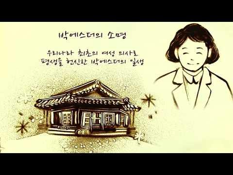 [이화의료원 역사동영상]박 에스더의 소명