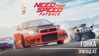 Need for Speed: Payback - Гонка - Эпизод №2
