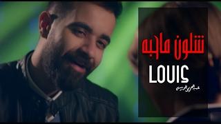 تحميل اغاني عبد العزيز الويس - شلون ماحبه (فيديوكليب حصري)   2017 MP3
