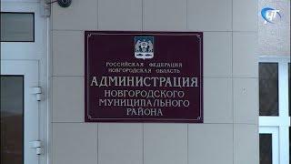 Сотрудникам Администрации Новгородского района пришлось эвакуироваться