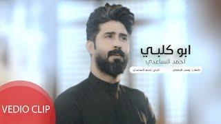ابو كلبي | احمد الساعدي | 2020 | محرم الحرام تحميل MP3