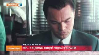 Топ-10 відомих людей родом з України