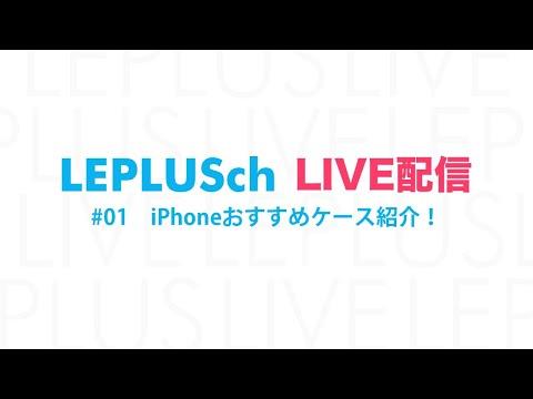 生配信でiPhone11 Pro おすすめケースをご紹介!
