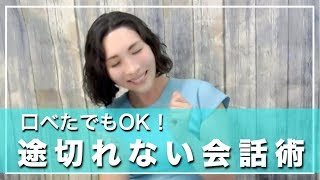 【話が続かな~い】というあなた!口へ゛たて゛もOKな途切れない会話術あるわよ! - YouTube