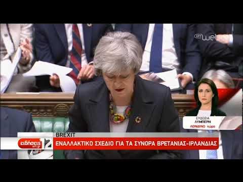 Brexit: Εναλλακτικό σχέδιο για τα σύνορα Βρετανίας-Ιρλανδίας | 21/02/19 | ΕΡΤ