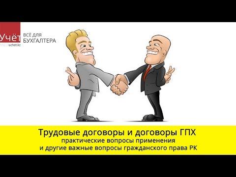 Трудовые договоры и договоры ГПХ
