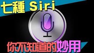 蘋果迷注意!你可能不知道的Siri七種妙用!  謝秉鈞Attila  