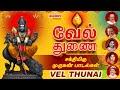 சூப்பர் ஹிட் முருகன் பாடல்கள்  வேல் துணை   Vel Thunai  TMS  S P B   Mahanadhi Shobana Murugan Bakthi