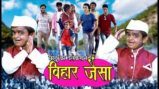 "छोटू का इलेक्शन बिहार जैसा | CHOTU KA ELECTION ""BIHAR JAISA"" | Khandeshi Comedy | Chotu Dada FUNN"