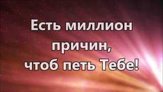 Славь душа Господа ( минус )