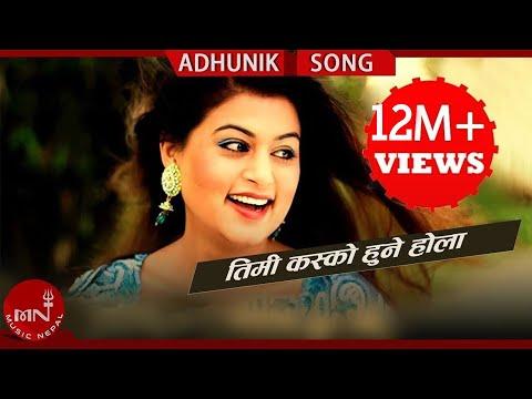 Timi Kasko Hune Hola | Anju Panta | Swaroop Raj Acharya | Shilpa Pokhrel |  Nepali Adhunik Song