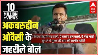 अकबरुद्दीन ओवैसी के बिगड़े बोल- पी | ABP News Hindi