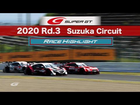 日産の日にGT-R勢がGT500,GT300で勝利した2020 スーパーGT 第3戦鈴鹿サーキット決勝レースハイライト動画
