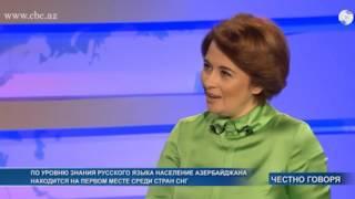 Телеканал «CBC»: передача «Честно говоря» на тему: «Русский язык в Азербайджане». Видео