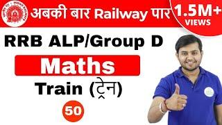5:00 PM RRB ALP/GroupD | Maths by Sahil Sir | Train (ट्रेन)| Day #50