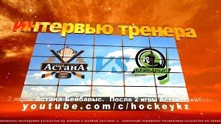 Интервью тренера ХК «Астана» после матча с ХК «Бейбарыс»
