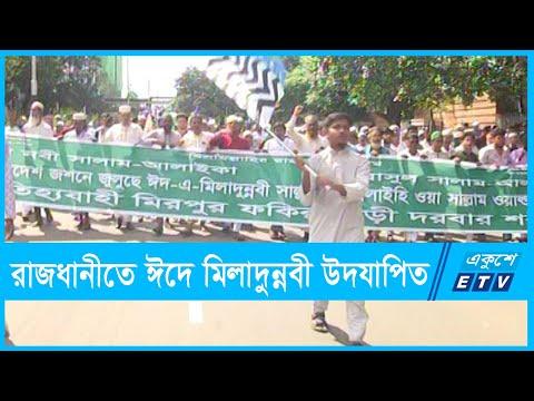 সম্প্রীতির বার্তা নিয়ে রাজধানীতে ঈদে মিলাদুন্নবী উদযাপন | ETV News