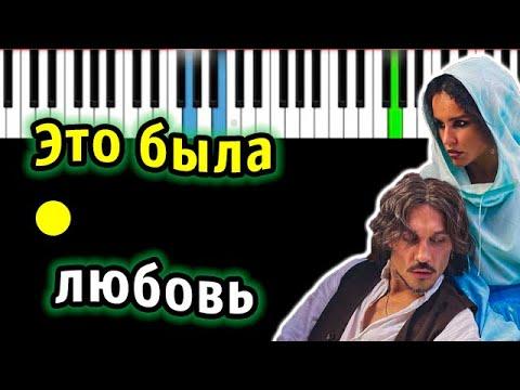 Дима Билан & ZIVERT - Это была любовь   Piano_Tutorial   Разбор   КАРАОКЕ   НОТЫ + MIDI