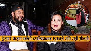 हँसाएरै फसाए कमेडी च्याम्पियनका सजनले यति राम्री श्रीमती || Sajan Shrestha & his wife Chandani