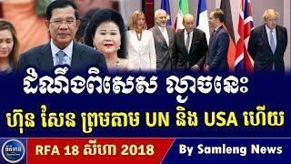 លោក ហ៊ុន សែន ព្រមចុះបាញ់ UN និង USA ហើយពេលនេះ, Cambodia Hot News, Khmer News