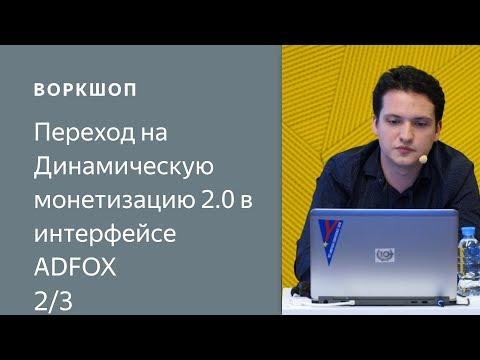 Переход на ДМ 2.0 в интерфейсе ADFOX