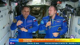 Космонавты поздравили россиян с Днём защитника Отечества