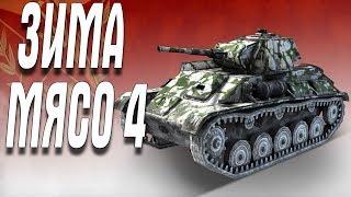 🐟 Company of Heroes 2 ЗИМА МЯСО 4