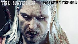 Внутри серии. The Witcher (Ведьмак). История первая