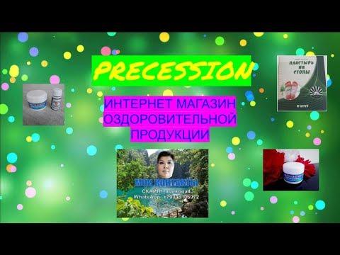precession-mag.ru🔥Интернет-магазин