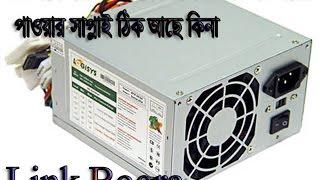 how to check your pc power supply/শিখে নিন ,আপনার পিসি এর পাওয়ার সাপ্লাই কিভাবে চেক করবেন