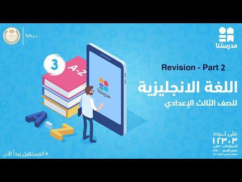 Revision   الصف الثالث الإعدادي   English - Part 2