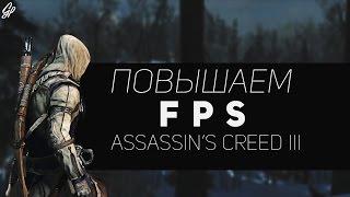 Туториал: Как повысить FPS в Assassin