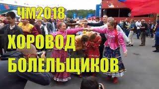 ХОРОВОД БОЛЕЛЬЩИКОВ МИРА ЧМ2018/РАЗГУЛЯЙ ВДОЛЬ ПО ПИТЕРСКОЙ
