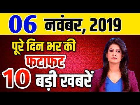 आज 6 नवंबर 2019 का मौसम, mosam ki jankari September ka mausam vibhag aaj weather news, bank,sbi, lic